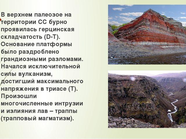 В верхнем палеозое на территории СС бурно проявилась герцинская складчатость...