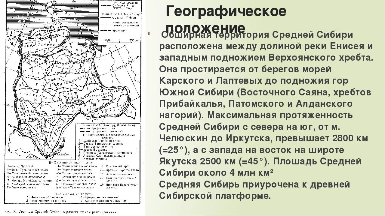 Географическое положение Обширная территория Средней Сибири расположена межд...