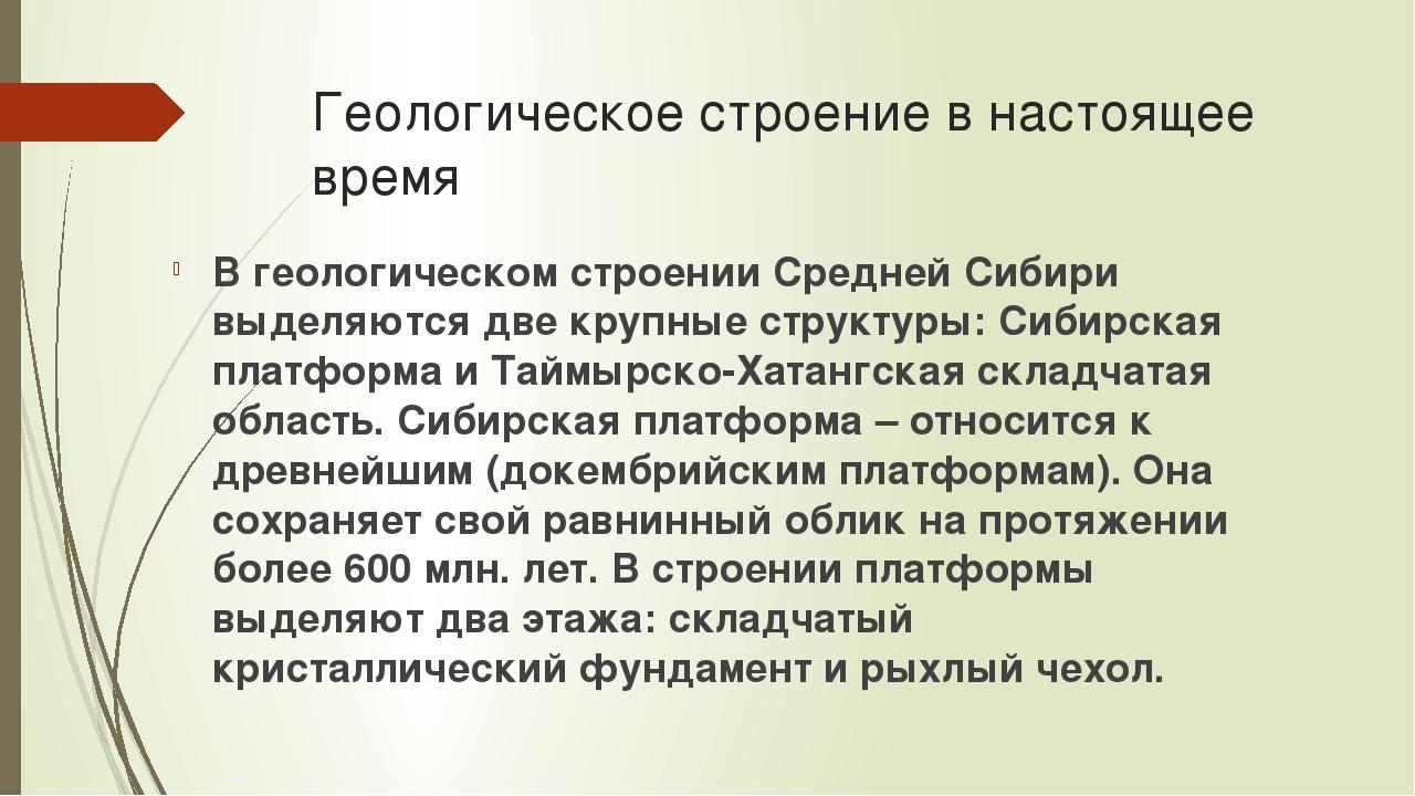 Геологическое строение в настоящее время В геологическом строении Средней Сиб...