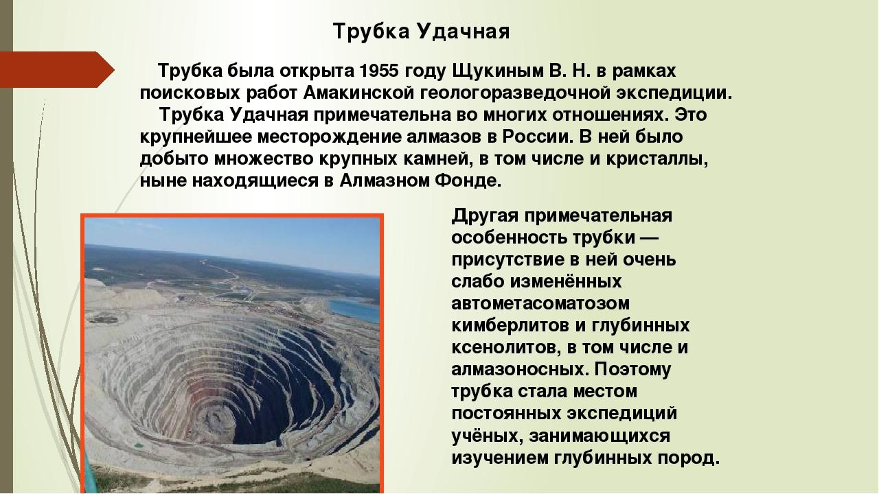 Трубка была открыта 1955 году Щукиным В. Н. в рамках поисковых работ Амакинс...