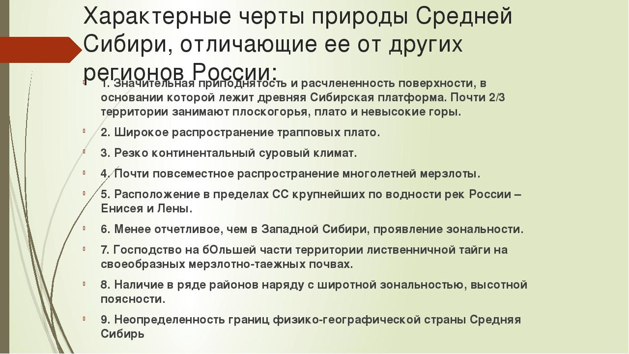 Характерные черты природы Средней Сибири, отличающие ее от других регионов Ро...