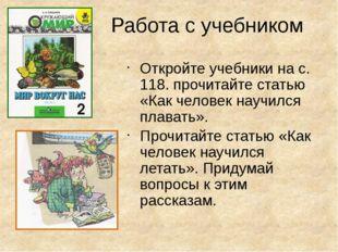 Работа с учебником Откройте учебники на с. 118. прочитайте статью «Как челове