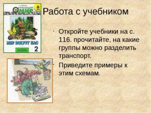 Работа с учебником Откройте учебники на с. 116. прочитайте, на какие группы м