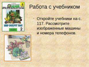 Работа с учебником Откройте учебники на с. 117. Рассмотрите изображенные маши