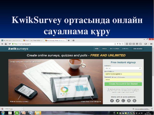 KwikSurvey ортасында онлайн сауалнама құру