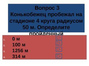 Вопрос 4 Автомобиль едет со скоростью 60 км/ч, а автобус – со скоростью 20 м