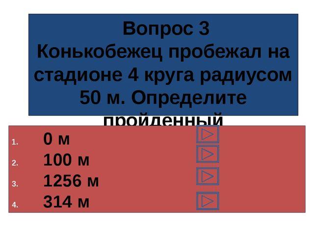Вопрос 4 Автомобиль едет со скоростью 60 км/ч, а автобус – со скоростью 20 м...