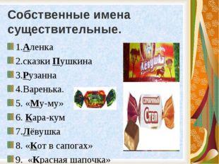 Собственные имена существительные. 1.Аленка 2.сказки Пушкина 3.Рузанна 4.Варе
