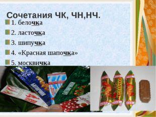 Сочетания ЧК, ЧН,НЧ. 1. белочка 2. ласточка 3. шипучка 4. «Красная шапочка»