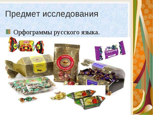 Предмет исследования Орфограммы русского языка.