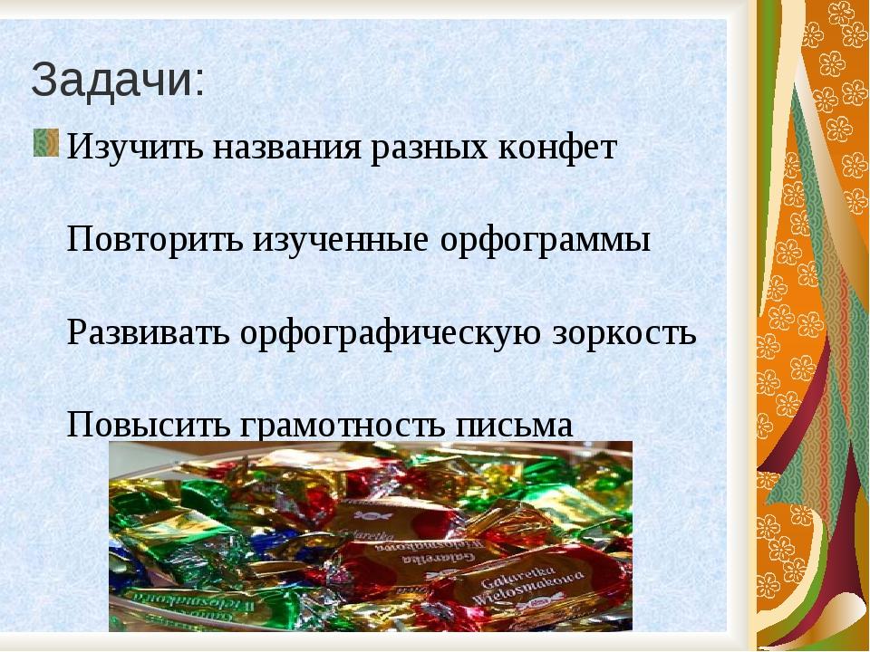 Задачи: Изучить названия разных конфет Повторить изученные орфограммы Развива...
