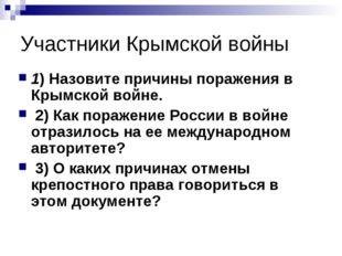 Участники Крымской войны 1) Назовите причины поражения в Крымской войне. 2) К