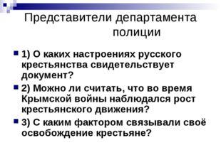 Представители департамента полиции 1) О каких настроениях русского кресть