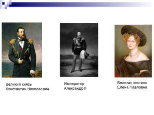 Великий князь Константин Николаевич Великая княгиня Елена Павловна Император