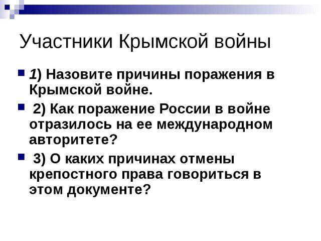 Участники Крымской войны 1) Назовите причины поражения в Крымской войне. 2) К...