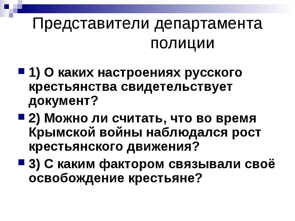 Представители департамента полиции 1) О каких настроениях русского кресть...