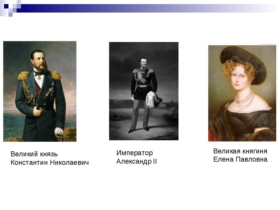Великий князь Константин Николаевич Великая княгиня Елена Павловна Император...