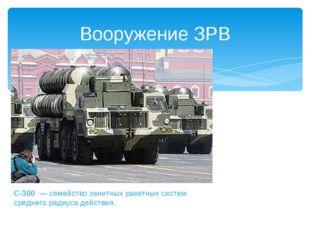 Вооружение ЗРВ С-300 — семейство зенитных ракетных систем среднего радиуса д