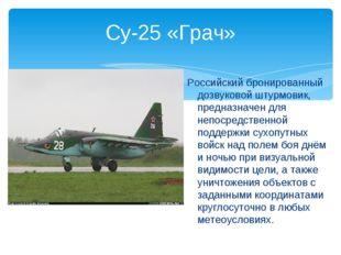 Су-25 «Грач» Российский бронированный дозвуковой штурмовик, предназначен для