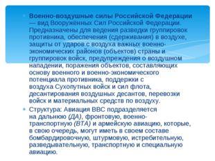 Военно-воздушные силы Российской Федерации — видВооружённых Сил Российской Ф
