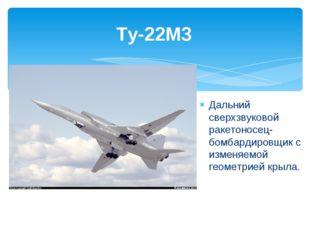 Ту-22М3 Дальний сверхзвуковой ракетоносец-бомбардировщик с изменяемой геометр
