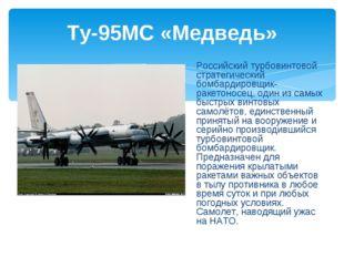 Ту-95МС «Медведь» Российский турбовинтовой стратегический бомбардировщик-раке