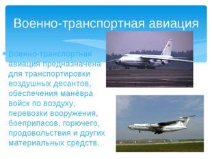 Военно-транспортная авиация Военно-транспортная авиация предназначена для тра