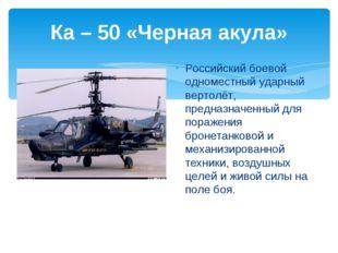 Ка – 50 «Черная акула» Российский боевой одноместный ударный вертолёт, предна