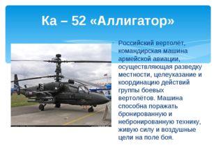 Ка – 52 «Аллигатор» Российский вертолёт, командирская машина армейской авиаци