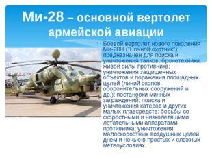 Ми-28 – основной вертолет армейской авиации Боевой вертолет нового поколения