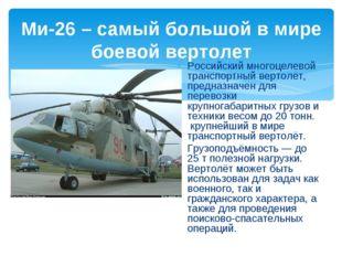 Ми-26 – самый большой в мире боевой вертолет Российский многоцелевой транспор