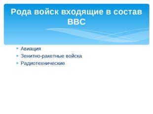 Авиация Зенитно-ракетные войска Радиотехнические Рода войск входящие в состав