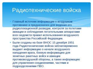 Главный источник информации о воздушном противнике и предназначен для ведения