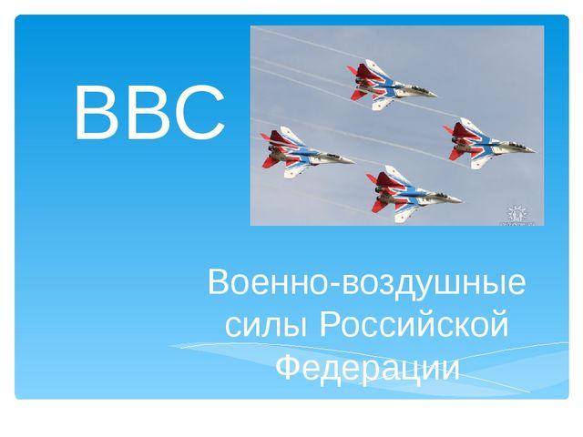 ВВС Военно-воздушные силы Российской Федерации
