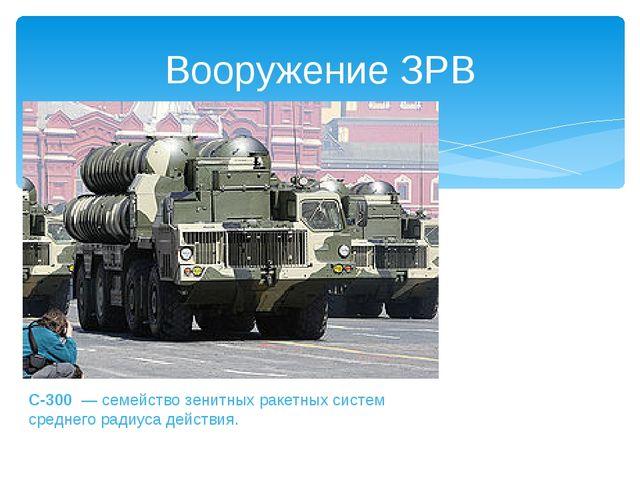 Вооружение ЗРВ С-300 — семейство зенитных ракетных систем среднего радиуса д...