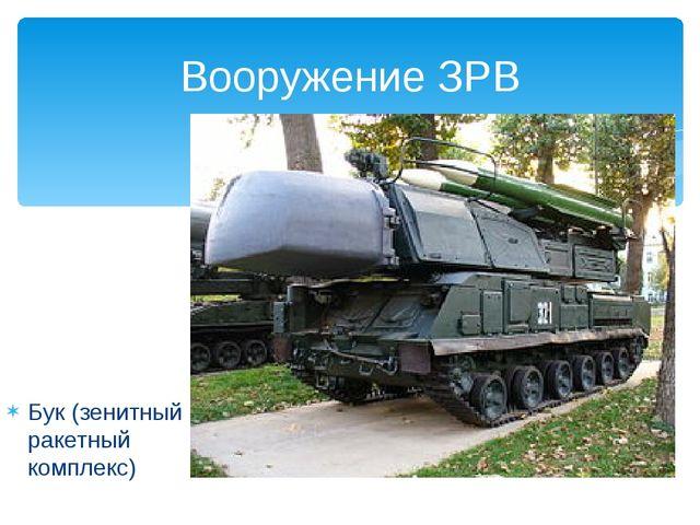 Вооружение ЗРВ Бук (зенитный ракетный комплекс)
