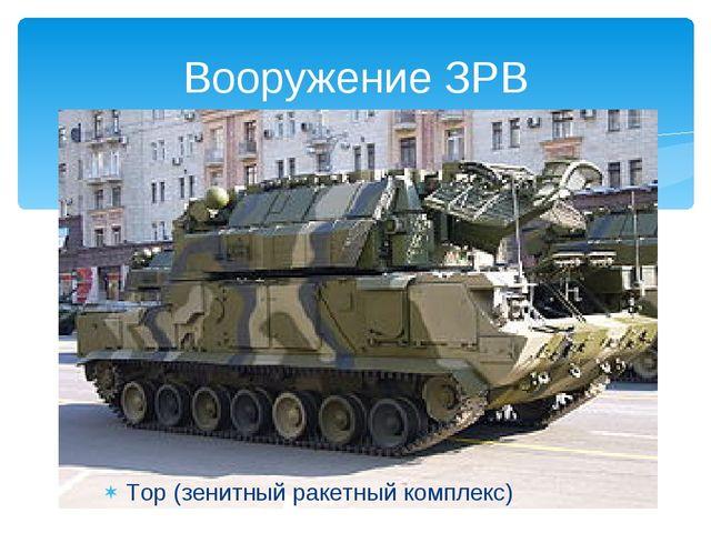 Вооружение ЗРВ Тор (зенитный ракетный комплекс)