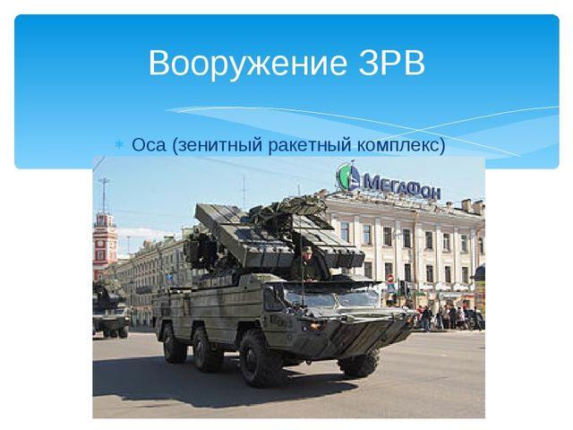 Оса (зенитный ракетный комплекс) Вооружение ЗРВ