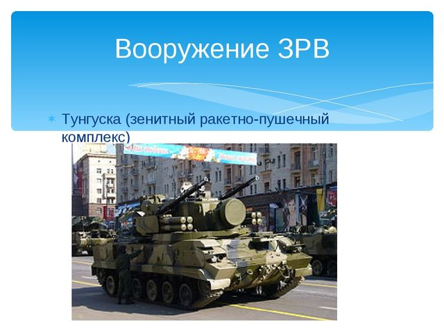 Тунгуска (зенитный ракетно-пушечный комплекс) Вооружение ЗРВ