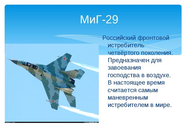 МиГ-29 Российский фронтовой истребитель четвёртого поколения. Предназначен дл...