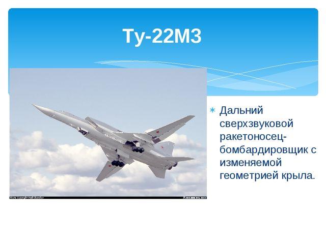 Ту-22М3 Дальний сверхзвуковой ракетоносец-бомбардировщик с изменяемой геометр...