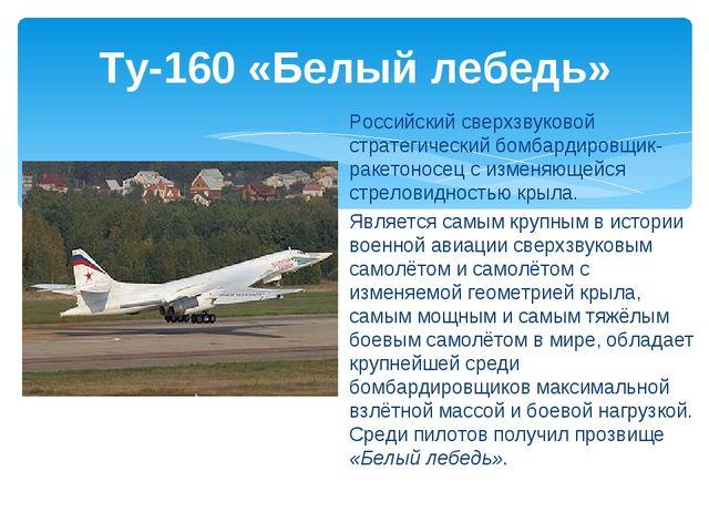Ту-160 «Белый лебедь» Российский сверхзвуковой стратегический бомбардировщик-...