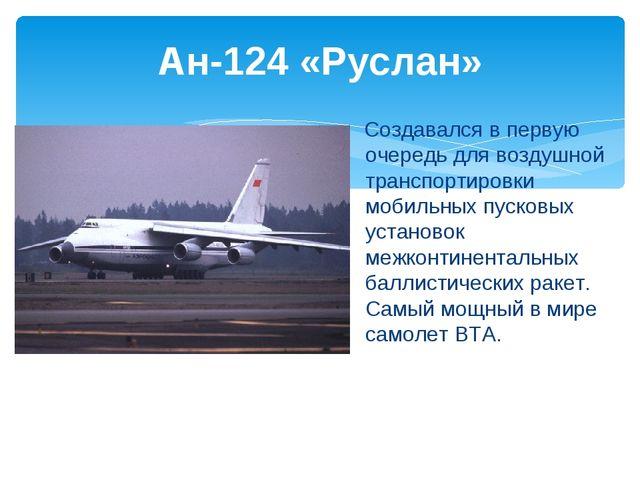 Ан-124 «Руслан» Создавался в первую очередь для воздушной транспортировки моб...
