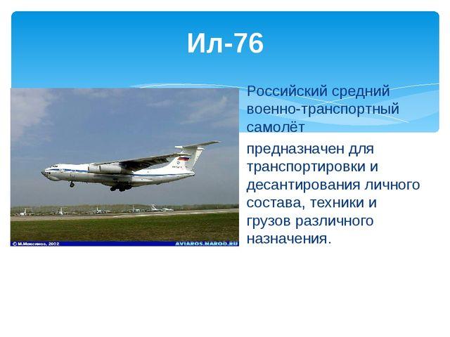 Ил-76 Российский средний военно-транспортный самолёт предназначен для транспо...