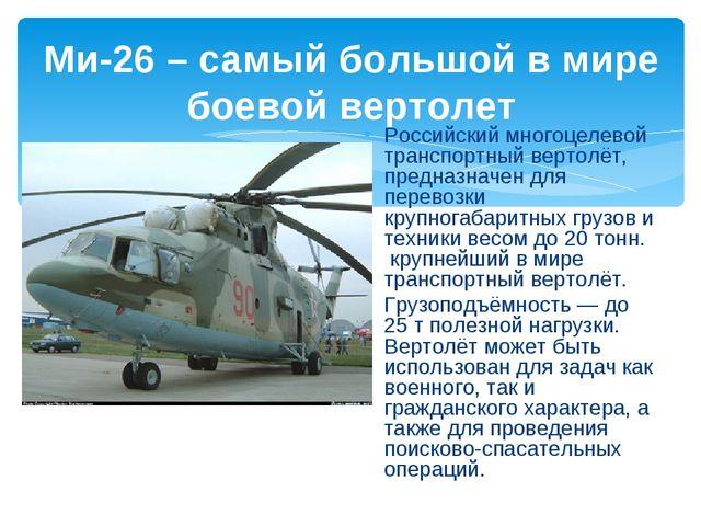 Ми-26 – самый большой в мире боевой вертолет Российский многоцелевой транспор...