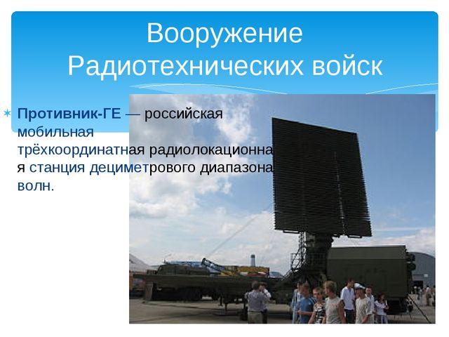 Вооружение Радиотехнических войск Противник-ГЕ— российская мобильная трёхкоо...