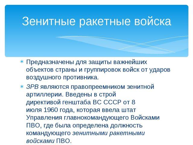 Предназначены для защиты важнейших объектовстраныи группировоквойскот уда...