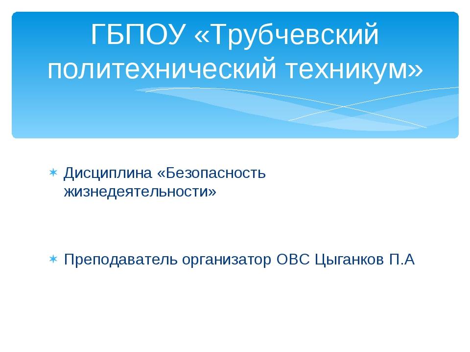 Дисциплина «Безопасность жизнедеятельности» Преподаватель организатор ОВС Цы...