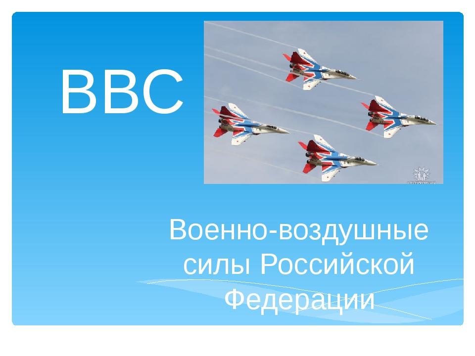 военно воздушные силы россии доклад заставлял свою жену