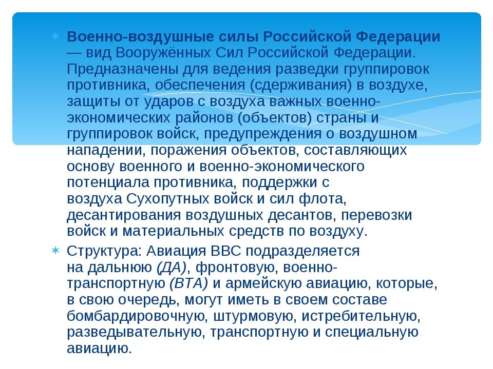 Военно-воздушные силы Российской Федерации — видВооружённых Сил Российской Ф...